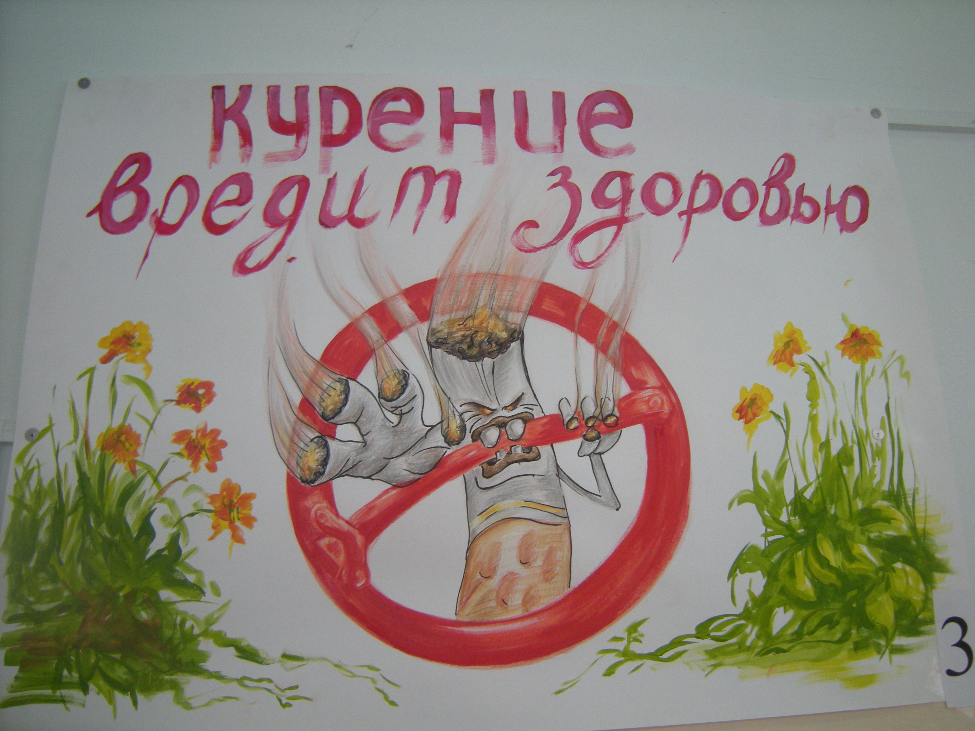 Стенгазета О Вреде Курения Скачать Бесплатно